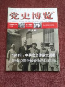 党史博览2014 10