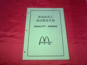 2001年麦当劳【高效能员工面试甄选手册】16开本(逐页检查没有笔记标注)