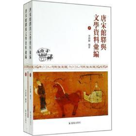 唐宋馆驿与文学资料汇编(全二册)