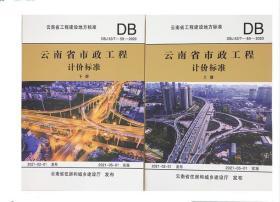 2020版云南省市政工程计价标准上下册 2020云南市政定额 云南定额 1E25g