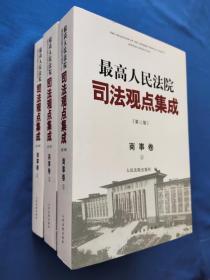 最高人民法院司法观点集成  第三版(商事卷)(全三册)