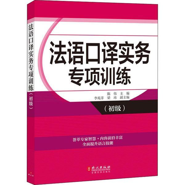 法语口译实务专项训练(初级)