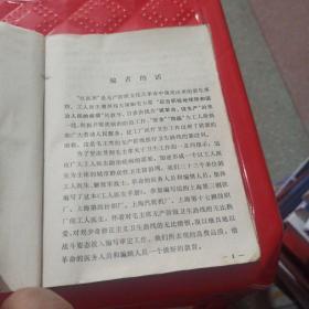 工人医生手册 上海市出版革命组