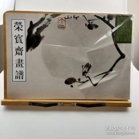 荣宝斋古代画谱(二十二)朱耷花鸟