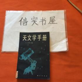 天文学手册
