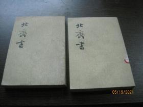 北齐书1.2