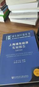 上海浦东经济发展报告(2012)