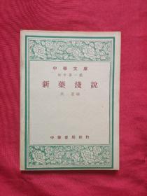 新药浅说(中华文库初中第一集)(民国37年品好  如图)