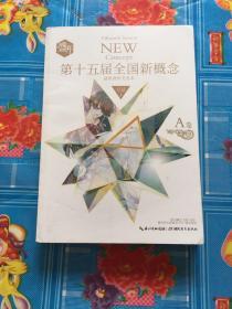盛开·第十五届全国新概念获奖者作文范本(A卷)