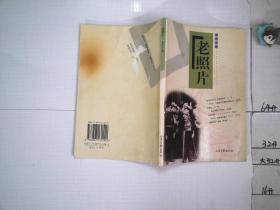 老照片第四十辑【 《吴祖光日记》唤起的回忆 杜高、战地玫瑰—抗日女俘的照片、香港的另一面景】