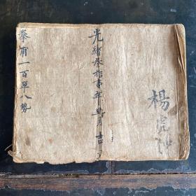 清光绪31年抄本《拳甫(谱)一百单八势》一册全(武术秘籍)