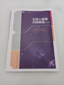 主持人思维训练教程(第2版)(1一2)
