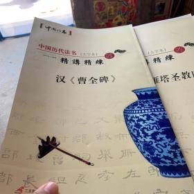 中国历代法书(大字本) 汉《曹全碑》
