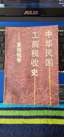 中华民国工商税收史-直接税卷