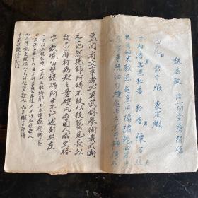 解放前后,线装武术抄本《金刚捶》一册全