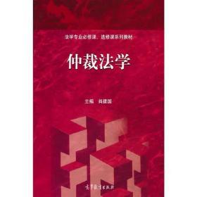 仲裁法学  肖建国 主编 高等教育出版社