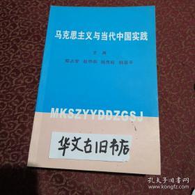 马克思主义与当代中国实践