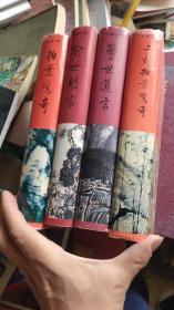 齐鲁版三言两拍精装全五册95年一版一印,三言二拍(喻世明言、警世通言、醒世恒言、初刻拍案惊奇、二刻拍案惊奇)五本齐售。