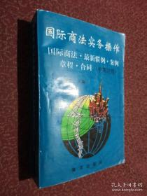 国际商法实务操作:国际商法·最新惯例·案例章程·合同(中英文对照)正版一版一印