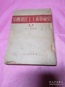 中国新民主主义革命史(竖版)初稿(修订本)