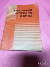 土地革命战争时期共产国际与中国革命的关系