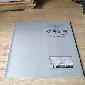 古堰高歌,朱常棣拜水都江堰中国画选。
