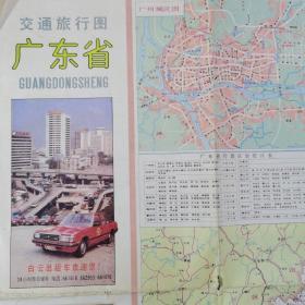 广东省交通旅行图/1990年2版2印