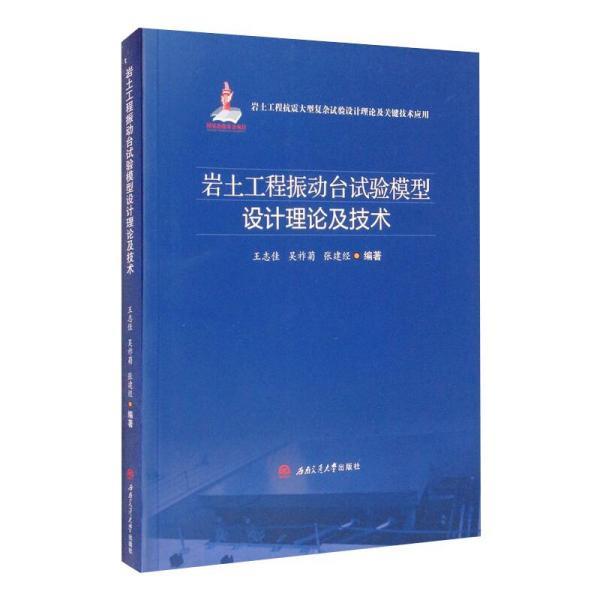 岩土工程振动台试验模型设计理论及技术