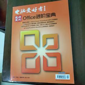 电脑爱好者实战系列Office进阶宝典