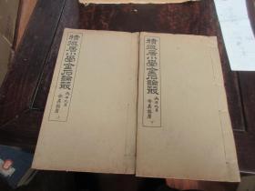 民国二十六年(1937年)大开本白纸线装本杨树达《积微居小学金石论丛》上下册全