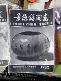 景德镇陶瓷1982.2 纪念唐英诞生三百周年专辑(总14期)复印件出售