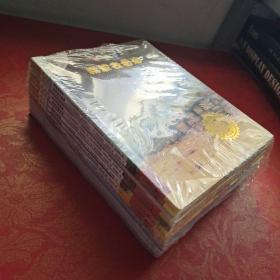不一样的卡梅拉(注音版)全十五册