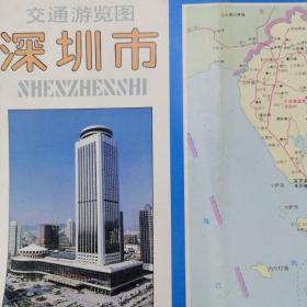 深圳市交通游览图/1987年1版1印