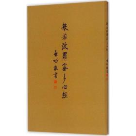 般若波罗蜜多心经启功北京师范大学出版社9787303077991