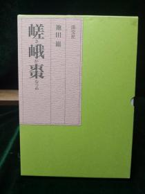 嵯峨棗 淡交社2003年初版 池田严签名本软精装一函一册全