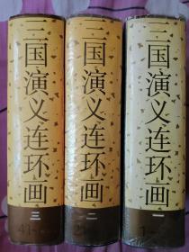 三国演义 连环画1、2、3(精装全三册)