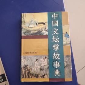 中国文坛掌故事典