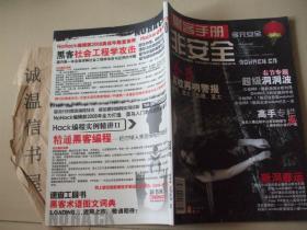 非安全 黑客手册 2008 2