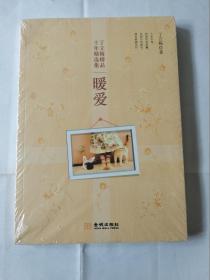 丁立梅精品十年精选集:暖爱【未拆封】