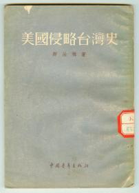 55年初版《美国侵略台湾史》(错版书:内容提要印重)