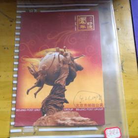 北京市邮政公司 4.2元邮票