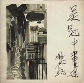 吴冠中画集(1987年一版一印)荣宝斋出版
