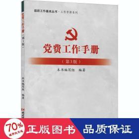党费工作手册(第3版)/工作手册系列,组织工作基本丛书
