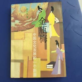 《金瓶梅》,中国文化发展的一个断面