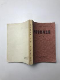 语言学资料选编:下