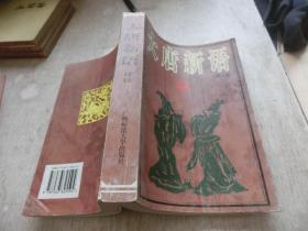 大唐新语译注 何正平 广西师范大学出版社    库2