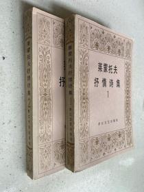 莱蒙托夫抒情诗集1.2(两册合售)
