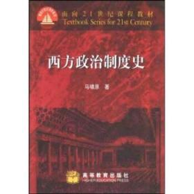 特价~西方政治制度史 马啸原 著 9787040077957 高等教育出版社