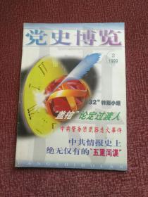 党史博览1999 2