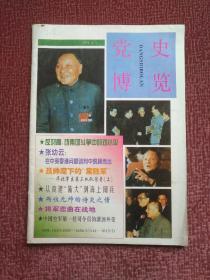 党史博览1997 4
